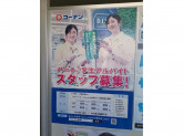 コーナンPRO 東大阪菱江店