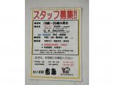 吉鳥(キッチョウ) 高松瓦町駅前店