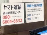 ヤマト運輸 西荻北駅前センター