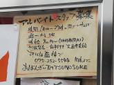 おばんざいTATSUNOSUKE(タツノスケ)