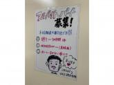 横浜家系ラーメン 町田商店 成瀬店