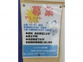 ペッツワン 東大阪店