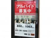 吉野家 45号線塩釜店