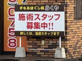 らくや 桜井店