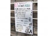 すなおケアサービスセンター 高井田の家