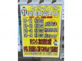 セブン-イレブン 塩釜新富町店