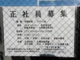 佐々木工業