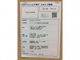 COLE HAAN(コール・ハーン) 神戸マリンピアアウトレット店