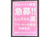 とんちゃん英 半田本店