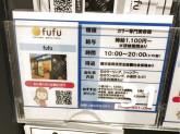 ヘアカラー専門店fufu(フフ) イオンモール多摩平の森店