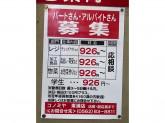 コノミヤ 東浦店