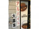 カレーハウス CoCo壱番屋 昭和御器所店