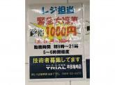 スーパーセンタートライアル半田亀崎店