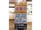 カレーハウス CoCo壱番屋 岐南店