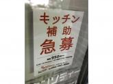 Daikan Delicatessen(ダイカン デリカテッセン)