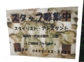 LOOP(ループ) 三鷹店