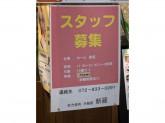 枚方焼肉 冷麺館 新羅