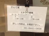 戸田亘のお好み焼 さんて寛