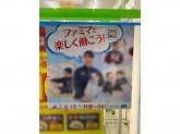 ファミリーマート 武蔵新城一丁目店