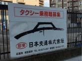 日本交通株式会社 港営業所