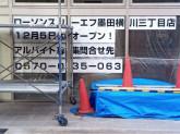 ローソンスリーエフ 墨田横川三丁目店