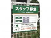生活協同組合パルシステム東京世田谷センター