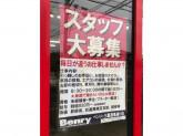 Benry(ベンリー) 三鷹連雀通り店