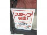 ポニークリーニング 西五反田5丁目店