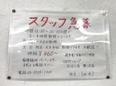 100円ショップ生活工房 奥沢店