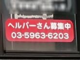 あっぷるちよだ 王子駅前店
