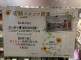 こだわりや 永福町店