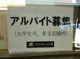 SHINSAI KATO(シンサイカトウ) ラポルテ本館