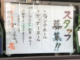 鉄板ダイニング 芳 kaguwa