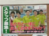 コノミヤ 神の倉店