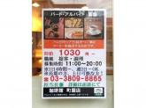 珈琲館 町屋店