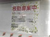 セブン-イレブン 京都千本今出川店
