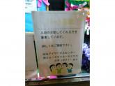 松矢デイサービスセンター