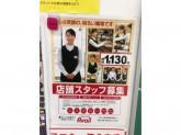 Avail(アベイル)ニトリモール東大阪店