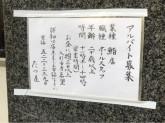 寿司たつ庄