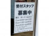 トーヨードライクリーニング 原町田店