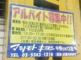 マツモトキヨシ 中野Part2店