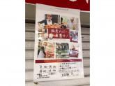 バッケンモーツアルト 広島駅店