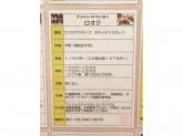 ザ・ブッフェスタイル Rouji(ロオジ) 大崎店