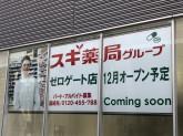スギ薬局グループ 名古屋ゼロゲート店
