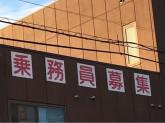 ダイヤ交通 株式会社 西