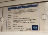 アナトリエ ひろしま駅ビル ASSE店