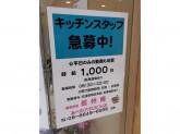 信州庵 あべのアポロビル店