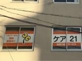 ケア21 吉野