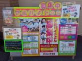 カレーハウスCoCo壱番屋 太田末広店