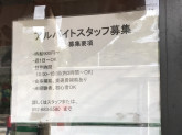 まぜそば専門店 てっぺん頂天 熱田神宮前店